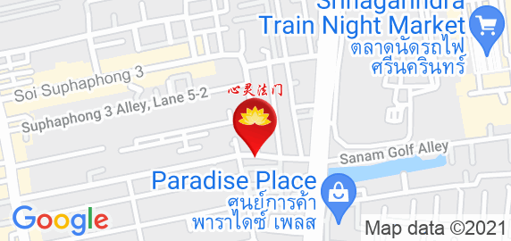 ศูนย์ปฏิบัติธรรมซินหลิงฝ่าเหมินแห่งประเทศไทย 泰国曼谷「心灵法门」共修会 (Bangkok)